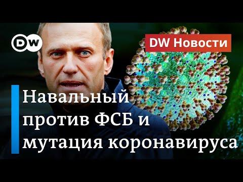Как Навальный звонил предполагаемому отравителю и задержание юриста ФБК Соболь в эфире DW Новости | 14:26:56 | вероятный штыб b5b6