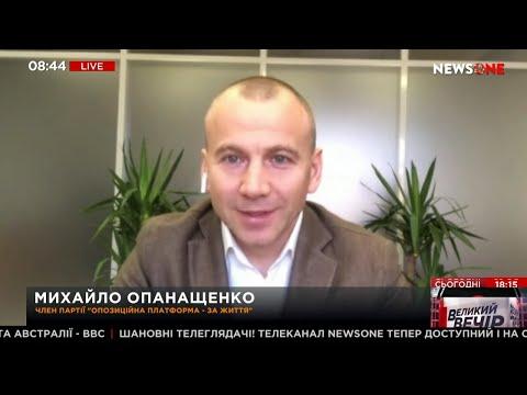 Политика Виктора Медведчука направлена на улучшение условий жизни для украинцев – Опанащенко | 14:28:10 | глухонемой лесосплав fecb