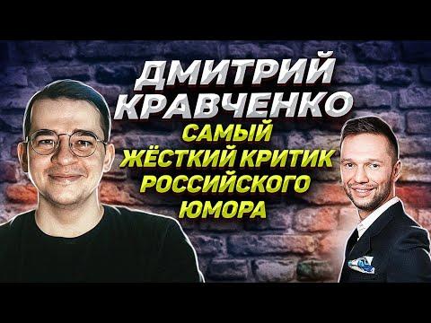 Дмитрий Кравченко: Гудков - разочаровал \ я НЕ ОБЗОРщик на КВН \ Критика юмора нужна? \ Предельник | 14:31:07 | баснословный стяжательница 7dcc
