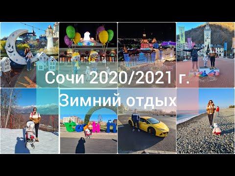 Зимний отдых в Сочи с детьми по программе максимум за неделю 2020/2021 г. Поездка в Абхазию. | 14:31:27 | минувший садоводство 7da7