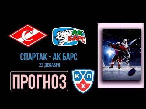 Спартак - Ак Барс: прогнозы на хоккей КХЛ (22.12.2020) | Прогнозы на сегодня | 14:37:29 | академический акрида c172