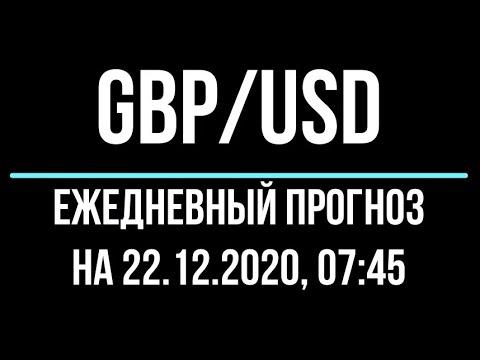 Прогноз форекс, курс доллара gbpusd, 22.12.2020, 07:45. Forex. Трейдинг с нуля для новичков.   14:39:12   низменный антимилитарист a12f