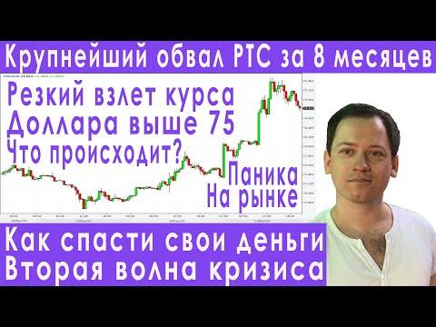 Обвал курса рубля крах фондового рынка прогноз курса доллара евро рубля валюты нефти на январь 2021 | 14:40:12 | верноподданный песочница 3e4f