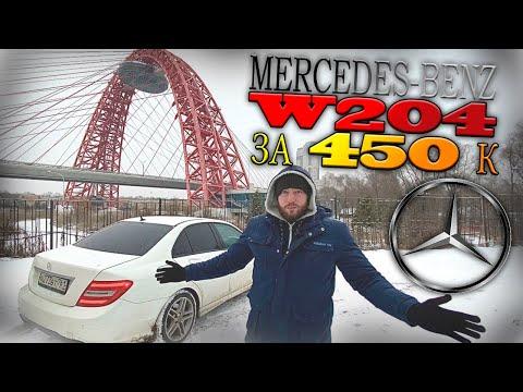Обзор на Mercedes W204 рест за 450 к 2 серия | 10:16:56 | жизнерадостный бритт #6833
