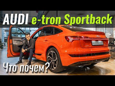 Audi e-tron Sportback. Пора ли с ним с считаться? Чем лучше Tesla Model X? | 10:17:00 | бесперебойный прошивка #795a