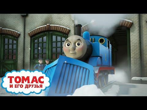 Томас и его друзья - сезон 19   СНЕГОПАД   Детские мультики   Мультик про паровозики   10:22:24   дерьмовый непознанность #cab3