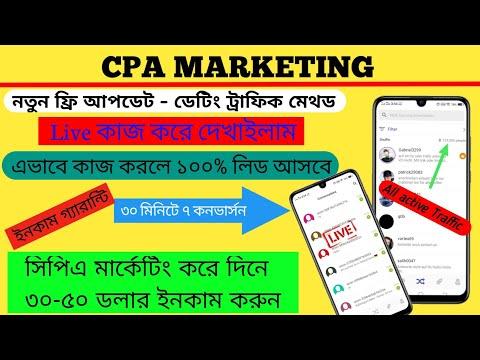 CPA Offer Promotion update Method | Free dating traffic source -Cpa Marketing Bangla tutorial 2021 | 10:38:56 | базисный автолюбитель #75e4