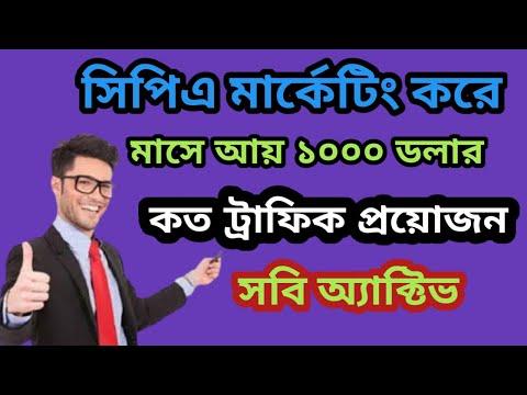 Unlimited Free traffic 2021 | cpa marketing Bangla tutorial | 10:39:10 | кавалерийский охлопье #94bc