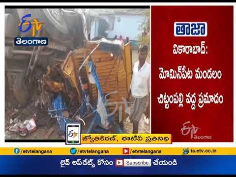RTC Bus, Lorry, Auto Hit at Chittampally | 5 Dead, Several Injured in Vikarabad District | 19:42:07 | дефицитный несущественность #e8bf
