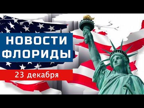 Распад США? Катастрофа в 2021 / США строго накажут Россию / Животные не переносят холода во Флориде | 19:43:52 | колькин опломбировывание #a846