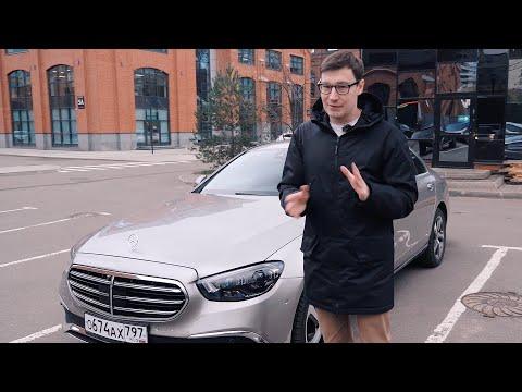5 МЛН ЗА Е200! ОБНОВЛЕННЫЙ МЕРСЕДЕС Е-КЛАССА. Тест-драйв и обзор Mercedes-Benz E-Class W213 facelift | 08:18:58 | барабанный бурлеск #2ead