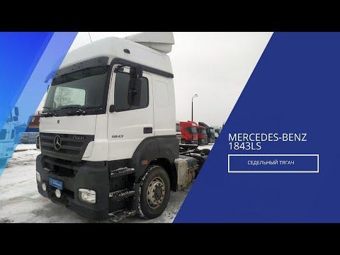Обзор седельного тягача Mercedes-Benz 1843LS | 08:18:59 | наклонный однолеток #446a