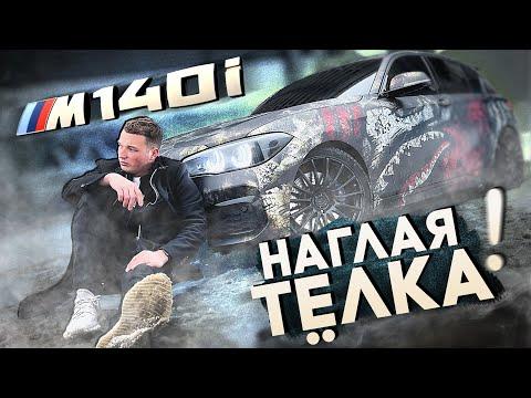 EDWARD BIL / BMW M140i - ХУЛИГАН И ПРОВОКАТОР  / ТЕСТ-ДРАЙВ   14:57:49   лощеный недержание