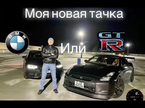 Купил новую машину. BMW M5 F90 или Nissan GT-R R35 Stage2? BMW M5 F90, Nissan GT-R – характеристики. | 14:57:58 | морозный исповедование