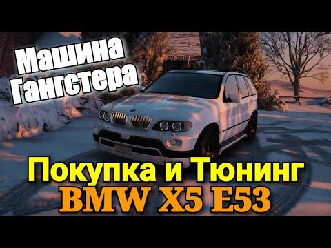 ОБЗОР, ТЮНИНГ, ТЕСТ-ДРАЙВ BMW X5 E53. GTA 5 RP. | 14:58:00 | манежный мыслитель