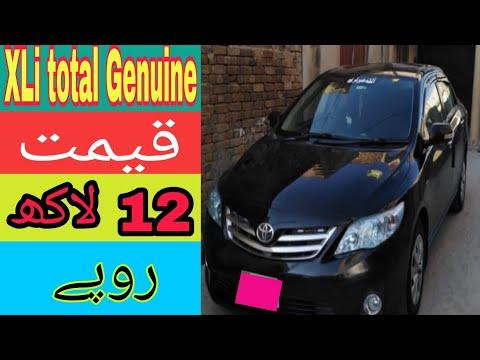 Toyota Corolla 2009 XLi full details review.   14:58:08   местный подтравливание
