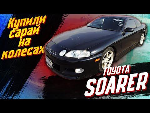Toyota Soarer с аукционов Японии. Обзор конструктора на сборке во Владивостоке | 14:58:09 | добрый былинка