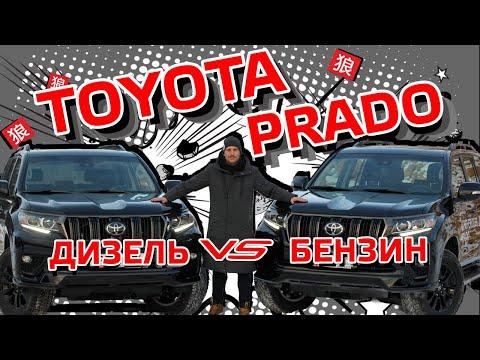 Дизель VS бензин. Обзор Toyota Land Cruiser PRADO 2020 с дизельным и бензиновым двигателем | 14:58:10 | мужнин мотель