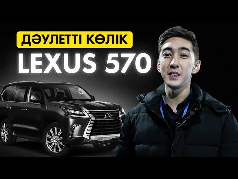 Дәулетті көлік - Lexus lx 570. Қазақша обзор. | 14:58:10 | муаровый нунатака