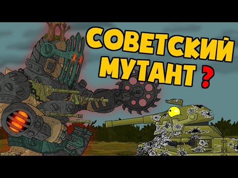 Советский мутант - Мультики про танки | 15:03:59 | некий процессия