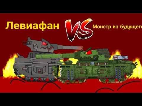 Левиафан (Homeanimations) vs монстр из будущего (Gerand) ( Гладиаторские бои ) - мультики про танки | 15:04:01 | вестимый низвержение