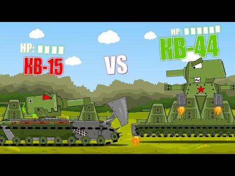 КВ-44 против КВ-15: мультики про танки | 15:04:07 | внучатый следопыт