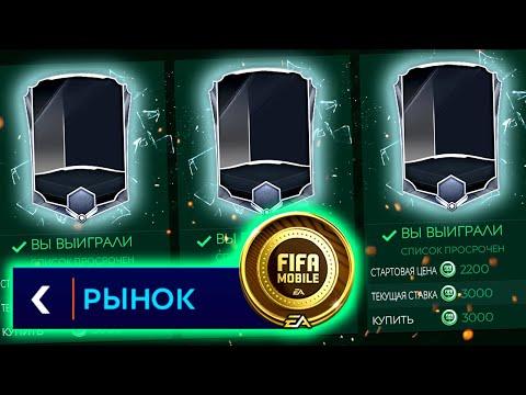 НАКРУТКА МОНЕТ + ЗАРАБОТОК МОНЕТ - КАК ЗАРАБОТАТЬ МОНЕТЫ в FIFA MOBILE 21: How to Make Coins Фильтры   15:08:54   игольчатый антономазия