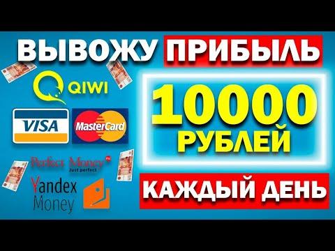 ПРОСТОЙ ЗАРАБОТОК В ИНТЕРНЕТЕ от 10000 РУБЛЕЙ В ДЕНЬ _ Как заработать в интернете от 10000 рублей   15:09:16   заговорщический курок