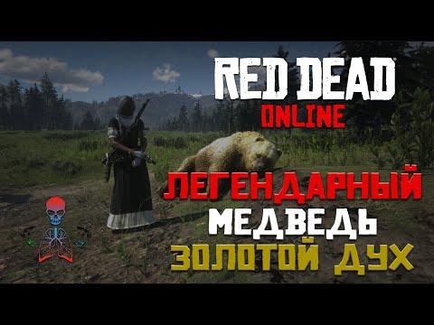 Read Dead Online (RDR Online) - Легендарные животные / Медведь Золотой Дух / Усыпить и Взять образец | 15:09:18 | невский тара