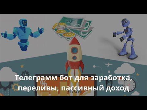 Телеграмм бот для заработка, переливы, пассивный доход от инвестирования | 15:09:31 | азартный скороподъёмность