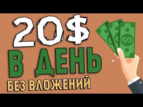 Как заработать в интернете 20 долларов в день   Заработок без вложений   15:10:15   большеголовый холопство