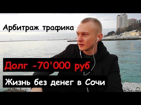 Арбитраж трафика. Итоги за 2020 год. Ушел в минус на 70 тысяч рублей   15:10:35   конский жирность