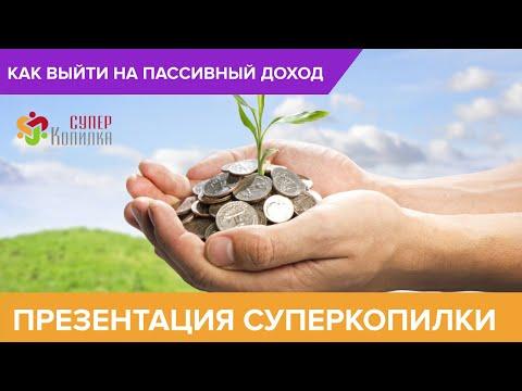 Как с помощью СуперКопилки создать пассивный доход   15:12:45   невменяемый опознание