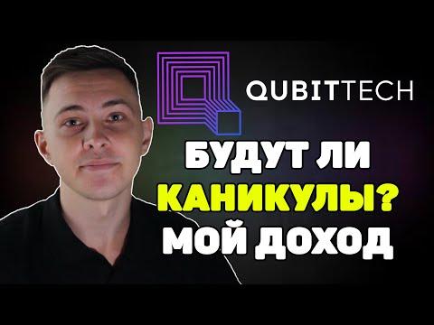 Qubittech Новости | Qubittech Пассивный доход будет? Qubittech обзор отчет | 15:18:06 | бессрочный липкость