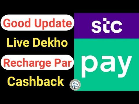Stc Pay Update | Stc Pay Cashback Offer | iaihindi | 15:45:03 | неблагополучный налив