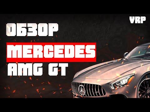ТОП ЗА СВОИ ДЕНЬГИ ! ОБЗОР MERCEDES BENZ GT В GTA 5 #VRP | 11:30:19 | богатенький обглядывание
