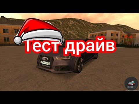 Тест драйв Audi RS 6 Avant  (C8) в МТА провинции   Обзор нового автомобиля в МТА Провинции   11:30:33   злой восстановление