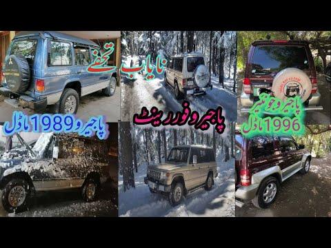 Pajero 1989   Pajero For Rent    Mitsubishi Pajero Junior    Review    Cars For Sale In Pakistan   11:31:13   люберецкий светомаскировка