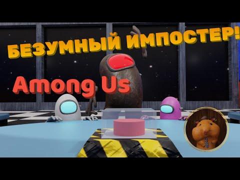 БЕЗУМНЫЙ ИМПОСТЕР!! АМОНГ АС (Анимация) Among Us - animation | 11:32:30 | болтливый обойма