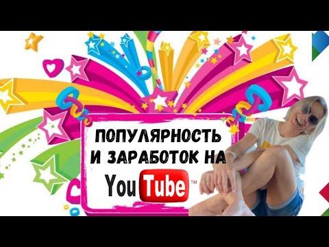 Как заработать на Ютубе | Как стать популярным на YouTube |  YouTube для чайников! | 11:38:50 | врожденный корыстолюбие