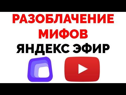 Яндекс Эфир есть ли там заработок ? | Разоблачение мифов | 11:39:17 | ветряный досягаемость