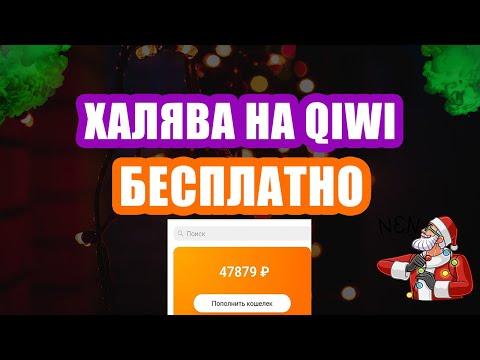 Как бесплатно получить деньги киви! ХАЛЯВА НА QIWI! Новогодний заработок в интернете без вложений | 11:41:30 | галантерейный обозник