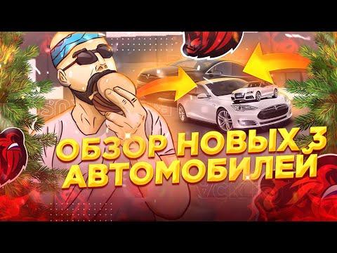 ОБЗОР НОВЫХ АВТО AUDI RS7 SPORT, TESLA MODEL S, TESLA MODEL X НА BLACK RUSSIA! | 23:05:24 | каменный добропорядочность