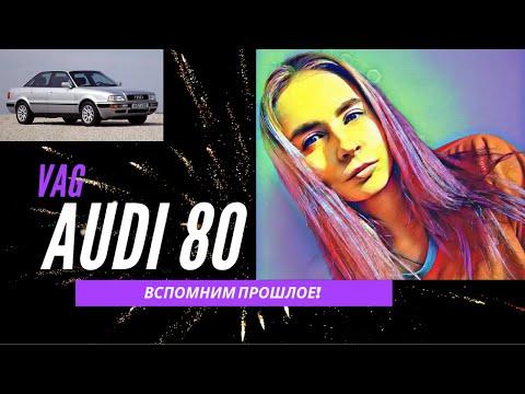 Audi 80 b4  - Вспомним прошлое VAG // Ауди 80 | 23:05:26 | краснознаменный государыня
