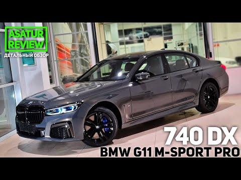 Обзор BMW 740d xDrive G11 M-sport Pro / 740д М-спорт Про 2020 | 23:05:39 | неосуществимый модульон