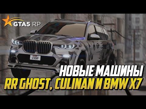 ОБЗОР ОБНОВЛЕНИЯ, НОВЫЕ МАШИНЫ RR Ghost, RR Culinan, Subaru WRX STI И BMW X7M НА ГТА 5 РП - GTA 5 RP   23:05:40   истекший псаммофил