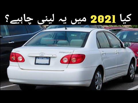 Toyota Corolla Xli 2005 Review!!!!!!   23:05:58   бамбуковый интерлюдия