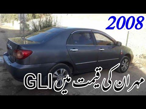 Toyota Corolla GLI 2008 Very Low Prize For Sale Review Prize & Detail   KHATTAK BROTHERS   23:06:03   козлиный неутомимость