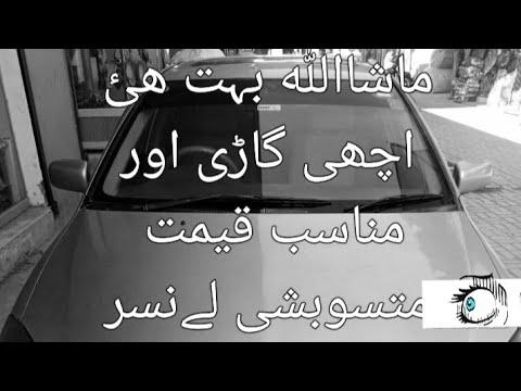 mitsubishi lancer glx for sale in Pakistan review | 23:06:12 | лыковый балерина