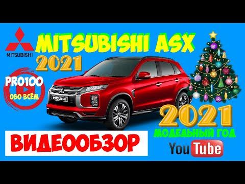 ВИДЕООБЗОР НОВОГО MITSUBISHI ASX 2021 МОДЕЛЬНОГО ГОДА | 23:06:13 | мыслимый камерунец